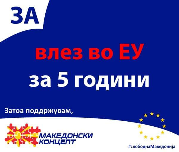 ВАЖНО: МКонцепт за 5 години во ЕУ, другите креваат раце