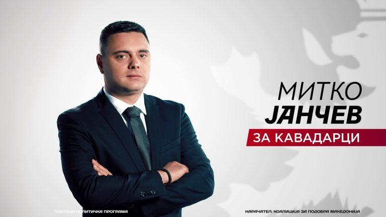 Митко Јанчев независен кандидат?